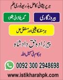 Taweezat For Love Marriage,Online Astrologer